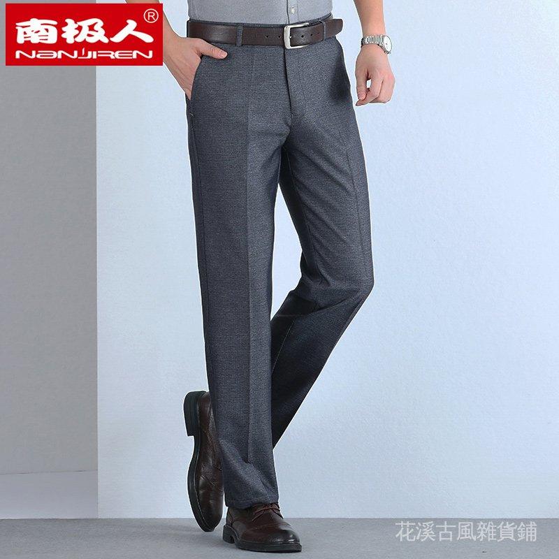 南極人免燙西褲彈力男士直筒職業男深灰色褲子商務西裝褲西服春款 0O2f