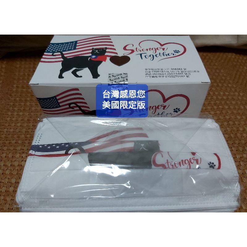❤現貨❤上好醫療防護口罩(成人用),款式:台灣感恩您(美國限定版),30入盒裝,MD雙鋼印,台灣製造