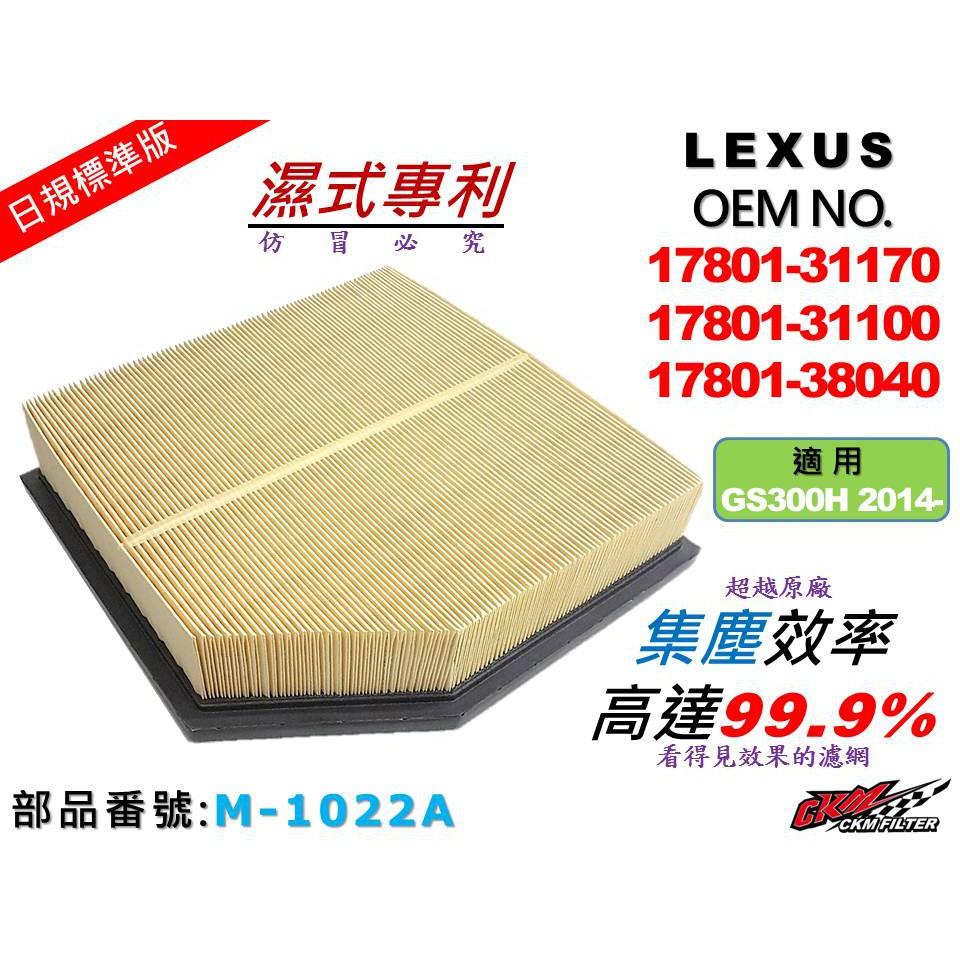 【CKM】凌志 LEXUS GS300h GS300 原廠 正廠 型 油性 濕式 空氣蕊 空氣芯 引擎濾網 空氣濾網