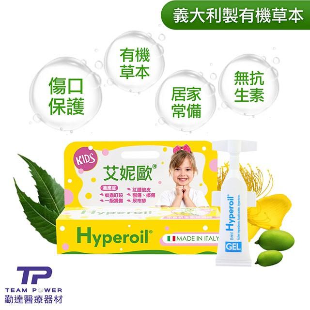 【勤達】兒童版-義大利天然草本傷口敷料(凝膠溫和型)-艾妮歐Hyperoil-5ml