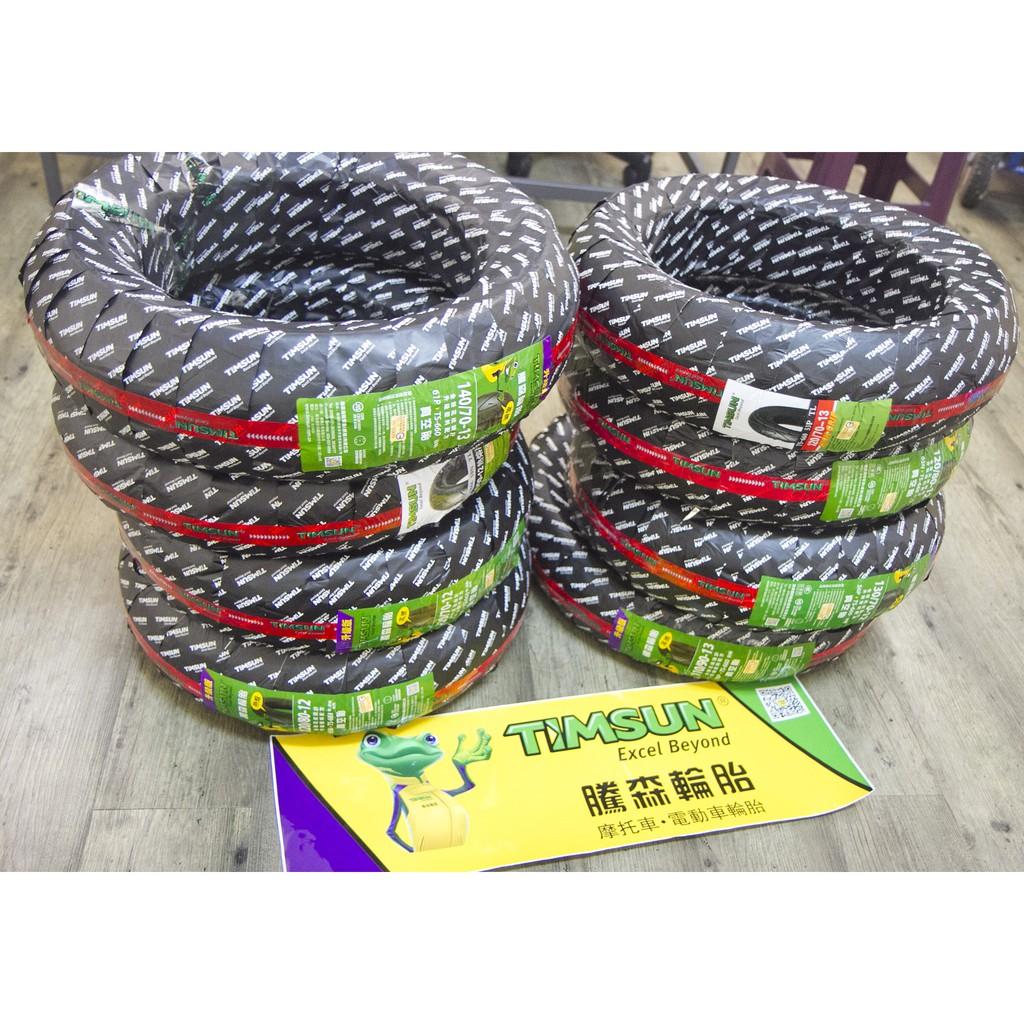 [騰森輪胎]TS660高抓胎 140/70/13 110/90/13 TS668 120/80/12 100/90/12