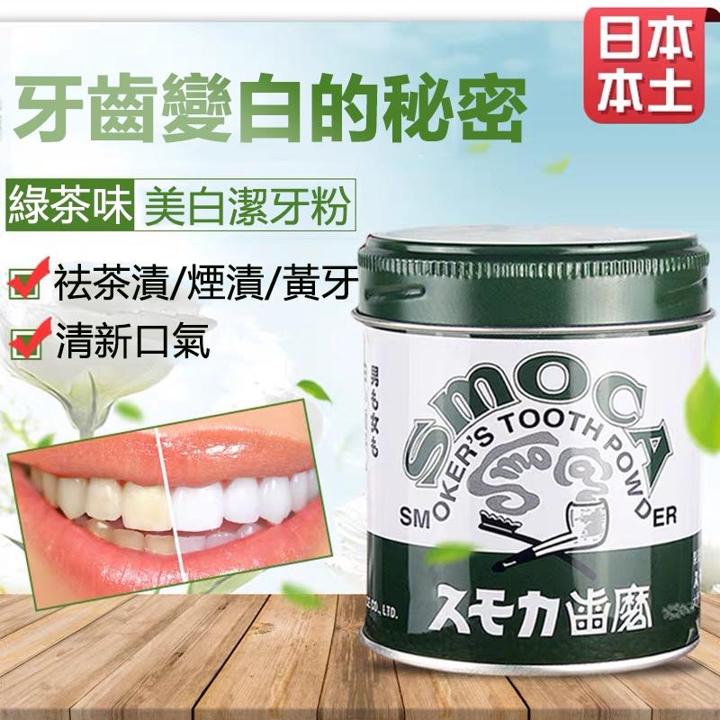 【當天出貨】日本洗牙粉 斯摩卡SMOCA牙膏粉155G 去煙漬茶漬綠色的帶點綠茶味 紅色的薄荷味櫻花 美白牙齒神器