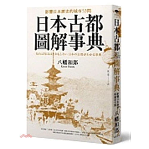 《遠足文化》日本古都圖解事典:影響日本歷史的城市53問[7折]