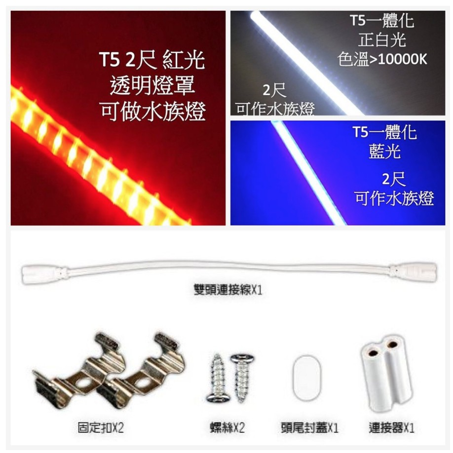 LED水族燈 T5 2尺 一體成型 白光13000K/藍光/紅光/透明罩 (保固1年)燈