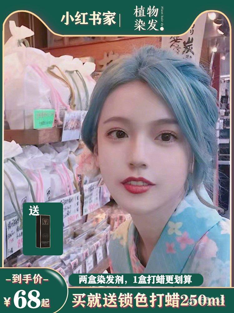 【水水必備】獨角獸染髮膏藍黑藍灰色染髮劑2019流行色自己染在家染髮女純植物♥01♥