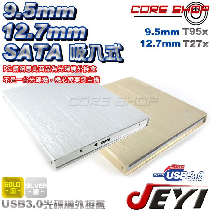 ☆酷銳科技☆JEYI佳翼9.5~12.7mm SATA金屬拉絲USB 3.0/USB3.0吸入式光碟機外接盒