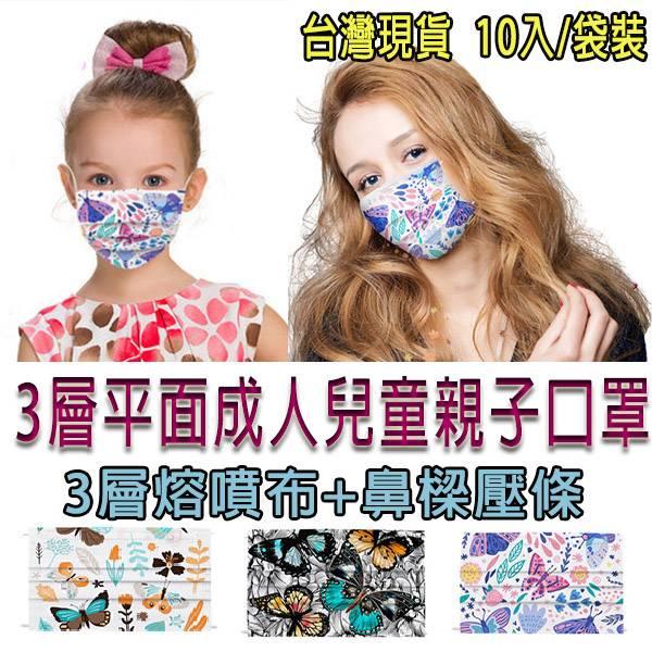 現貨 非醫療 口罩 立體口罩 平面 成人 小孩 幼幼 兒童 口罩 三層 熔噴布 印花 防塵 親子 口罩 10片袋裝