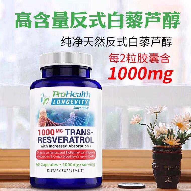 美國ProHealth TRANS-RESVERATROL反式白藜蘆醇500mg搭配NMN 60粒