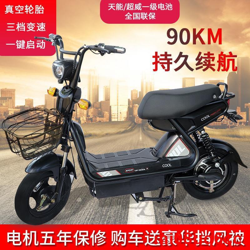廠家現貨極酷S電動車成人助力男女迷你小型兩輪長跑王雙人踏板電瓶代步車