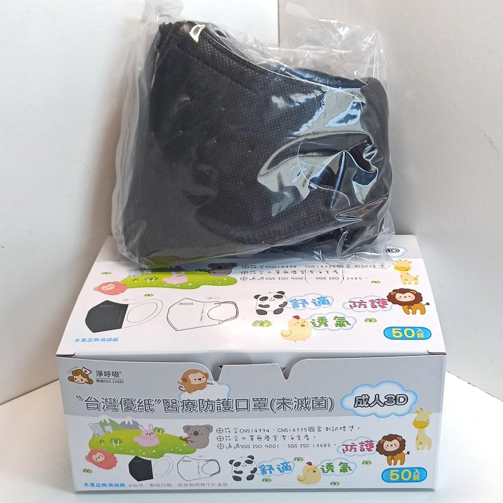 台灣優紙成人3D醫療防護口罩50入盒裝口罩  酷黑迷彩 極光綠 時尚黑 細繩耳帶
