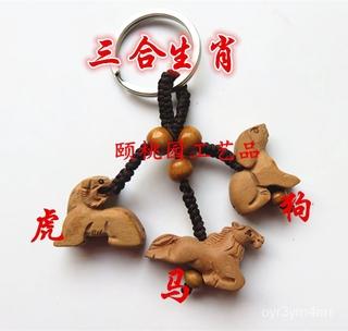 桃木兔牛三合掛件蛇羊馬開光猴生肖豬虎龍狗雞12鑰匙扣屬相貴人鼠