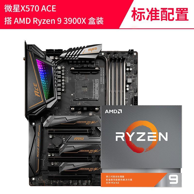【新款】☼順豐 AMD 銳龍 r9 3900X盒裝 搭 微星X570 CPU主板套裝Ryzen