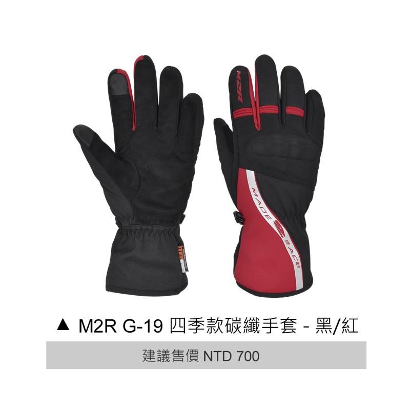 M2R G19 可以滑手機 潛水布 手套 防水 透氣 防風 防寒 保暖鎖溫 觸控 隱藏式護塊 手套黑紅色