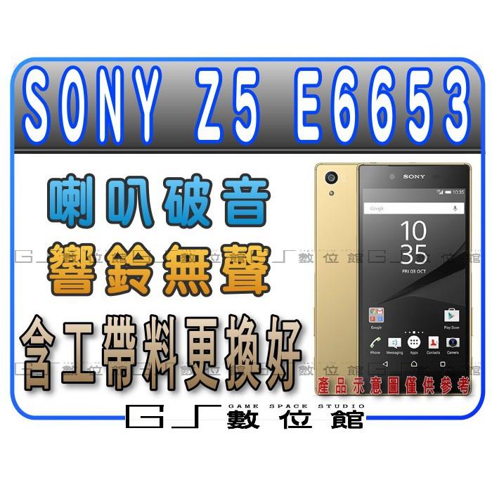 SONY Z5 E6653 喇叭總成 喇叭 響鈴 擴音器 無聲 雜音 雜訊 破音 維修更換 GS數位館