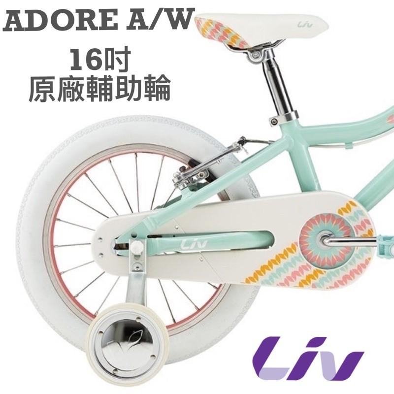 拜客先生-【GIANT】捷安特兒童自行車輔助輪 16吋童車  白色款 ADORE F/W 16 全新原廠公司貨