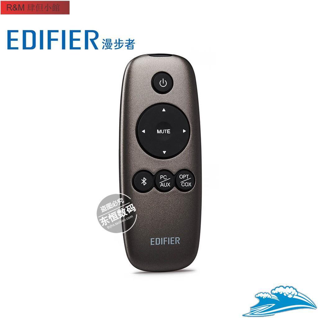 全場免運電腦遙控器 Edifier/漫步者S1000電腦音箱原裝遙控器控制器音響紅外遙控器