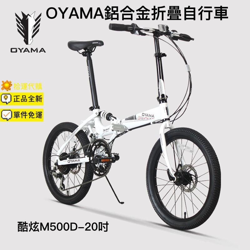 「拾運代購」OYAMA鋁合金折疊自行車 歐亞馬 腳踏車 酷炫M500D 20吋 男女式 成人 變速單車