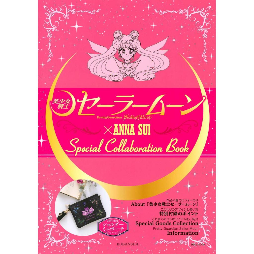 [TP小屋] (全新現貨) 日文書 美少女戰士 X ANNA SUI 特刊 附 肩背小型收納包 978406522757