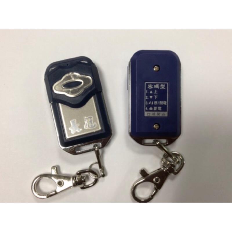 長冠密碼型 長冠密碼遙控器 鐵門遙控器 鐵捲門遙控器