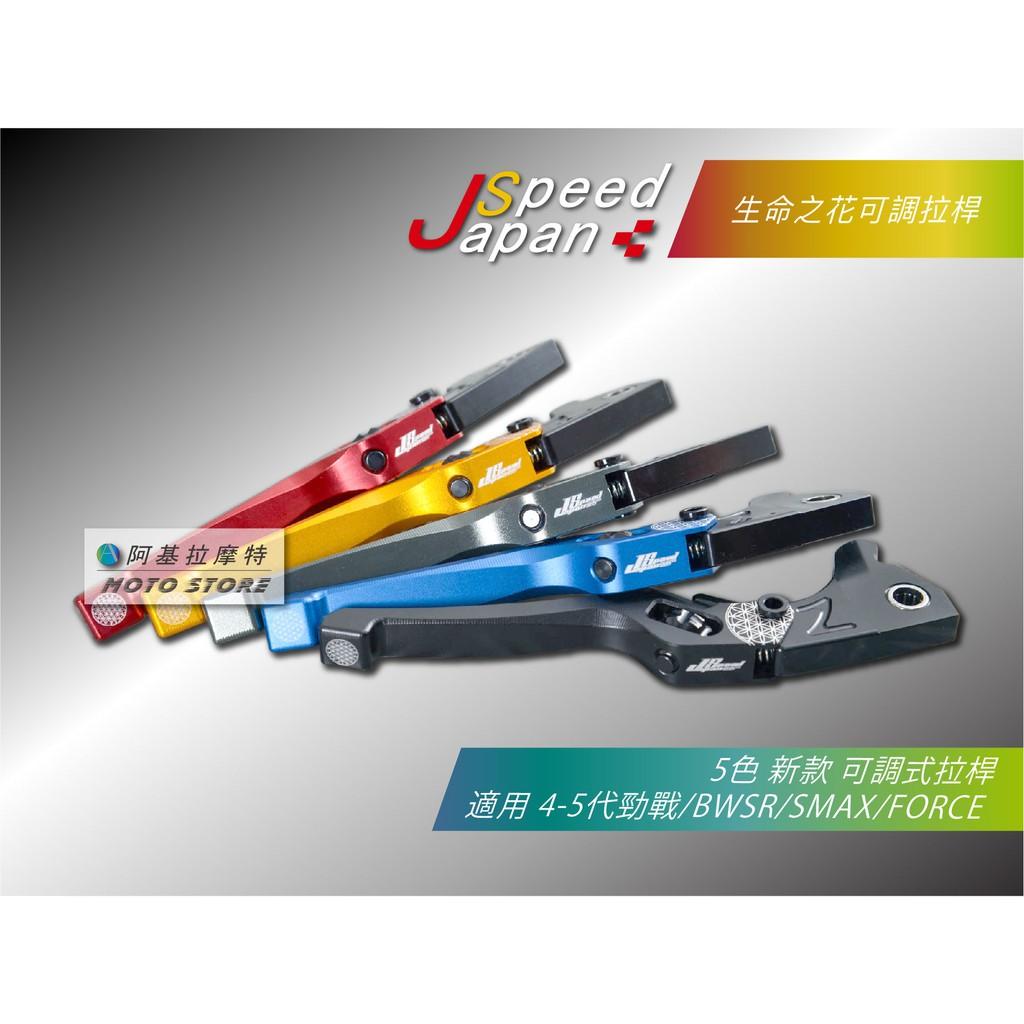 JS 生命之花 新款拉桿 煞車拉桿 手煞車 拉桿 貝殼紋 適用 勁戰四代 勁戰五代 BWSR SMAX FORCE