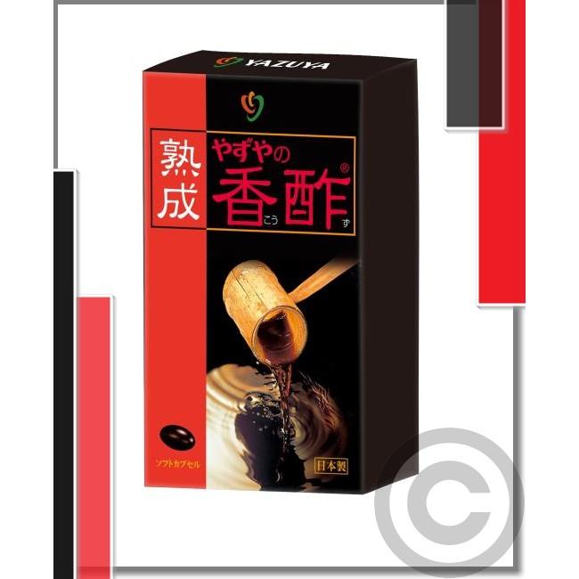 日本雅滋養完美曲線濃縮香酢錠 養香醋加工食品(膠囊)(20粒/盒)