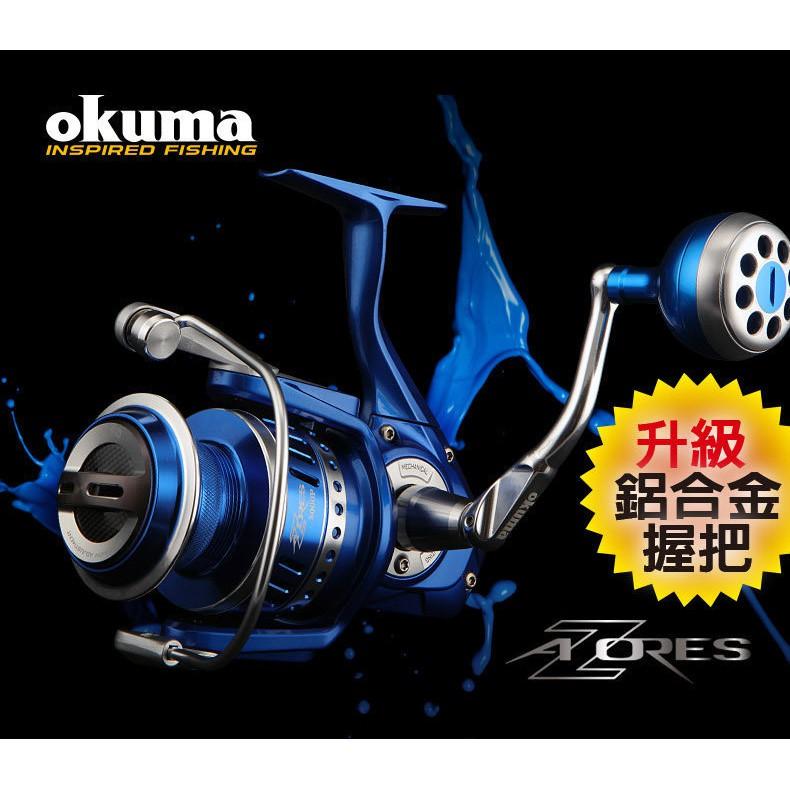 ◎百有釣具◎OKUMA AZORES 阿諾 5000P/8000P/10000P/16000P 紡車式捲線器 更堅固更耐