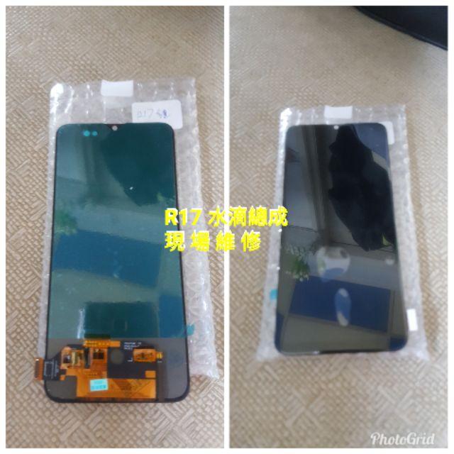 彩虹穩定版(三重長榮)OPPO R17 R17pro 螢幕總成現場維修 面板 總成