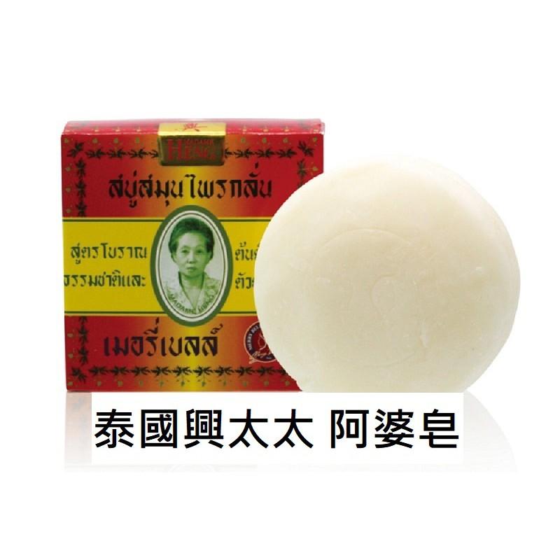 【Madame Heng】泰國興太太-阿婆香皂160g / 45g 公司貨