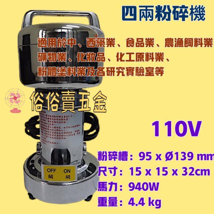 「俗俗賣五金」台灣製造 四兩粉碎機 研磨機 (調理機) 食材 藥材 4兩 小型粉碎機 手提式藥材粉碎機 中藥粉碎機 打粉