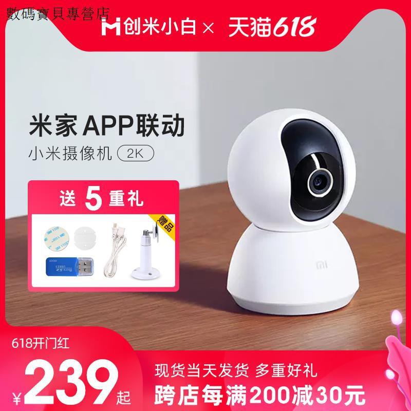數碼寶貝專營店~【極速發貨】小米監視器米家智慧1080P雲台360度監控2K攝像機夜視小白無線家用wifi全景高清手機遠