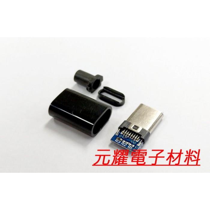 元耀- Type-C 插頭 公頭 To USB2.0 焊線式 4件式 DIY 維修必備