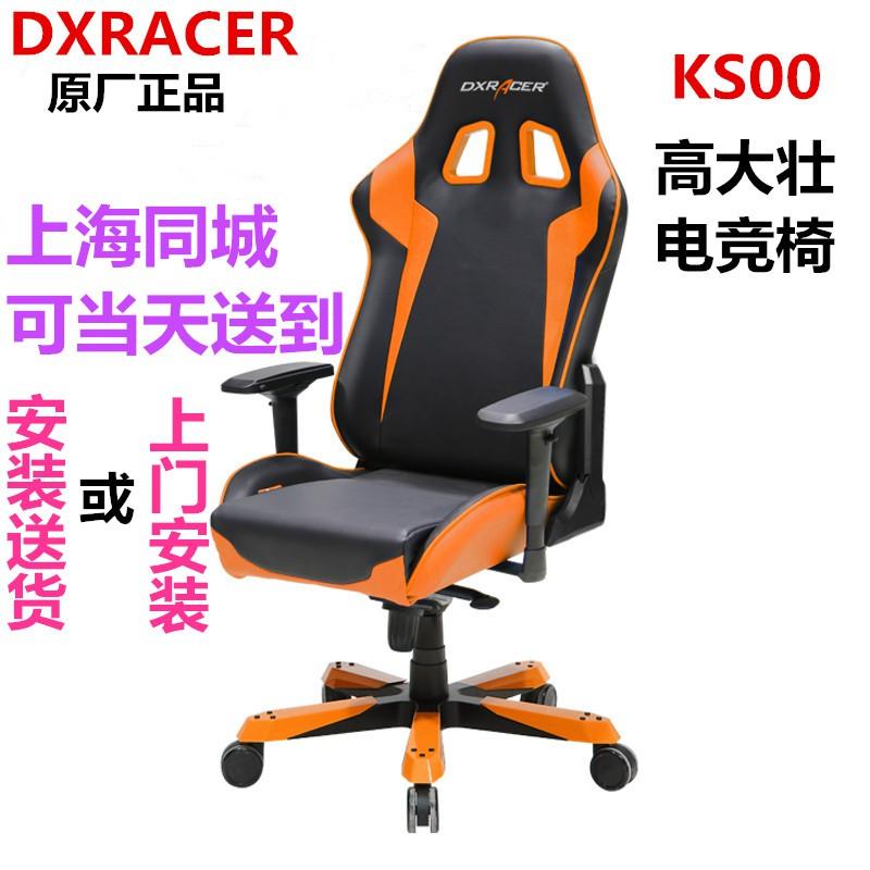 3C產品#DXRacer迪銳克斯KS00電競椅ZERO加大款電腦椅家用辦公椅/實體店