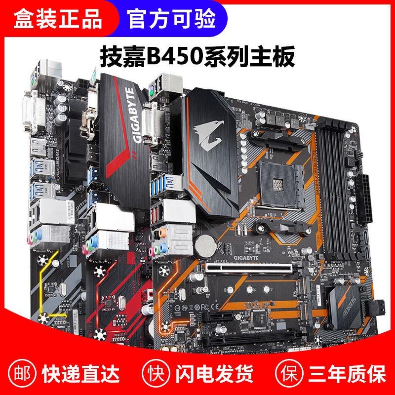 ☆電腦主機板☆技嘉B450系列主板AM4臺式電腦電競主板支持AMD 3500X/3600/3700X