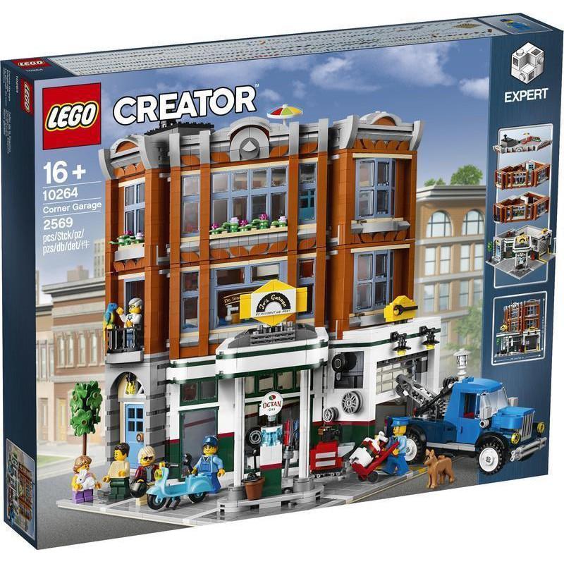 全新未拆 LEGO CREATOR 街景 10264 Corner Garage (請先問與答)10211 10218