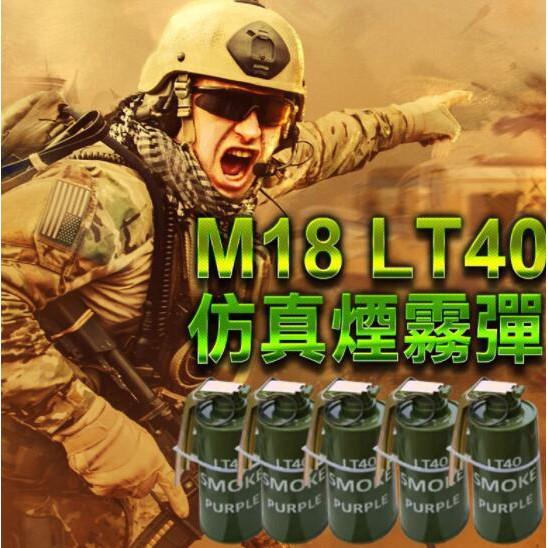 M18 LT40軍用仿真煙霧彈 煙霧信號彈 訊號彈 狼煙信號彈 煙量加倍 模擬火災濃煙 消防演練 消防演習 氣密防漏測試