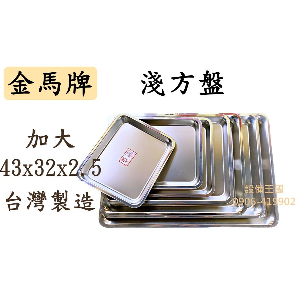 《設備王國》廟口牌淺方盤  加大淺  正304不銹鋼 方盤 四角盤 台灣製造
