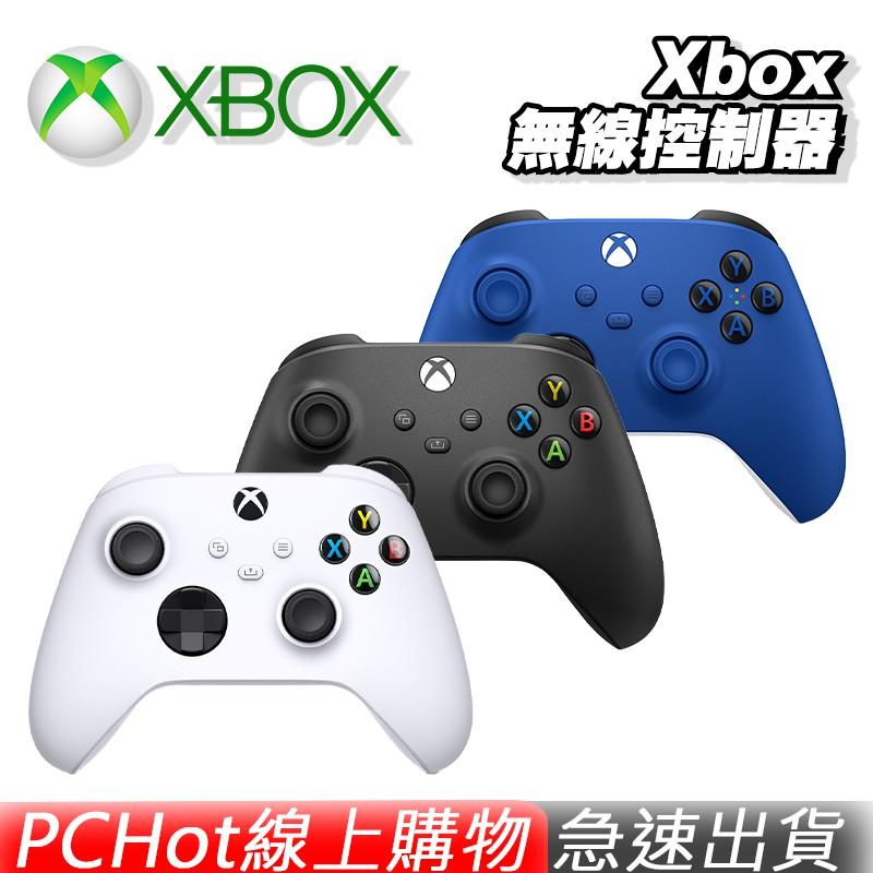 Microsoft 微軟 XBOX Wireless Controller 無線控制器 衝擊藍 冰雪白 磨砂黑