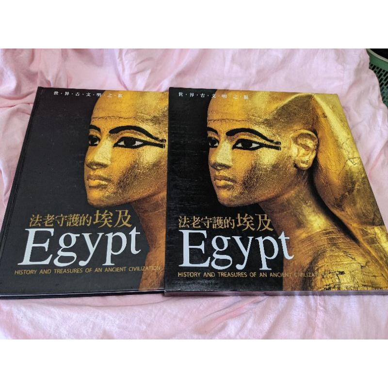 法老守護的埃及(世界古文明之旅系列)