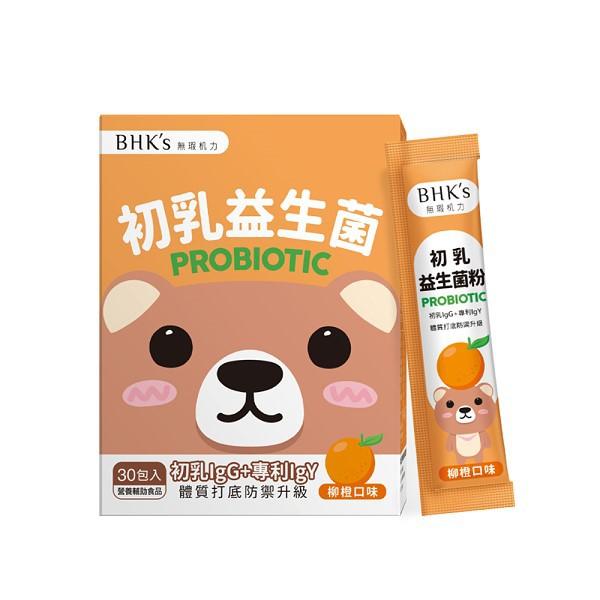 BHK's-兒童初乳益生菌粉(柳橙口味)(2.5gX30包/盒)