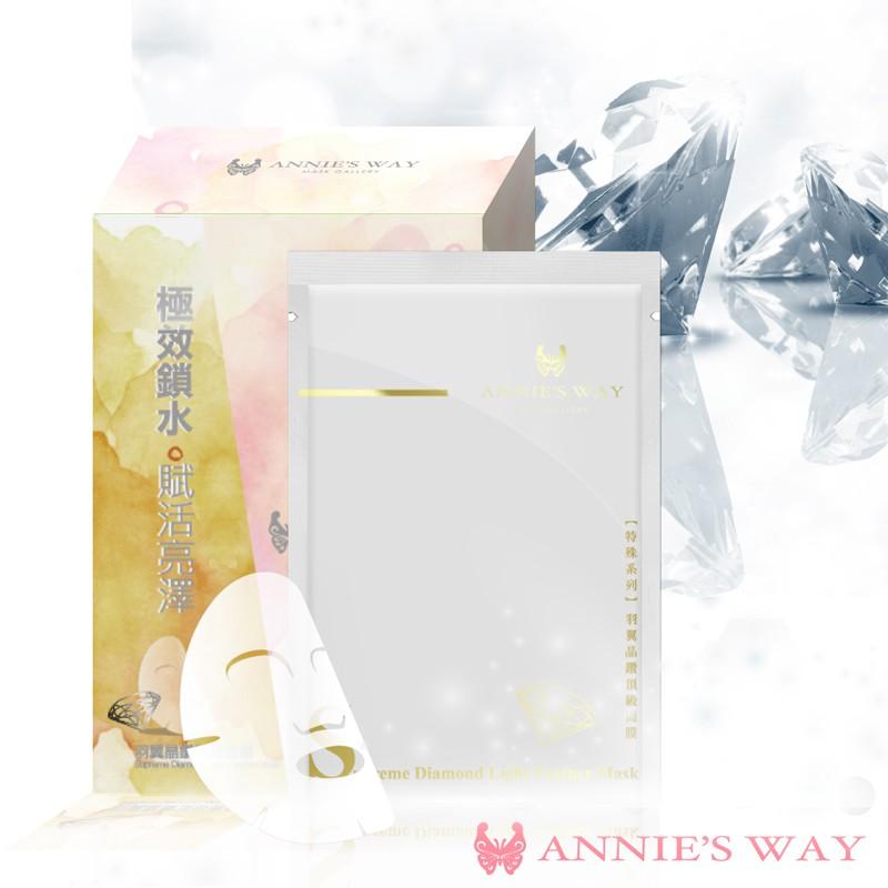 Annie's Way 安妮絲薇 羽翼頂級晶鑽面膜 10入