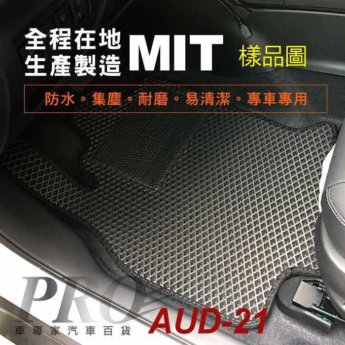 2006~2015年 Q7 4L 奧迪 AUDI 汽車防水腳踏墊地墊海馬蜂巢蜂窩卡固全包圍