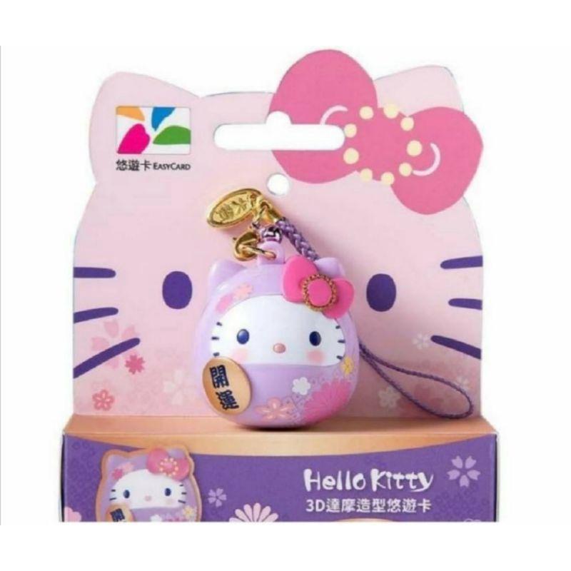 12/12到貨-Hello Kitty 達摩粉紫限定款悠遊卡-可議價先聊聊