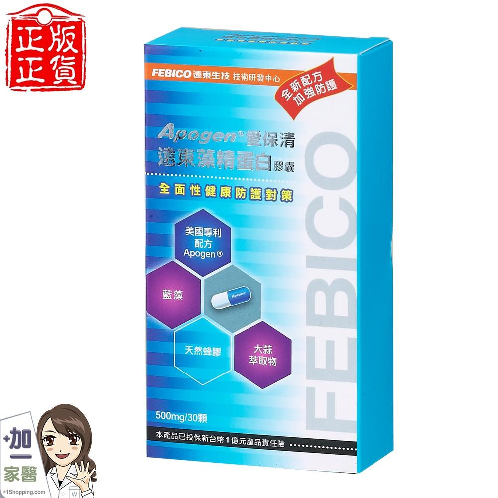 遠東生技 Apogen愛保清 藻精蛋白膠囊30粒/盒 藻藍蛋白 大蒜精