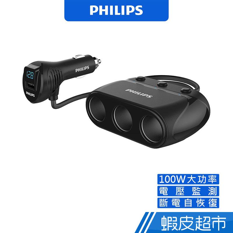 Philips 飛利浦 DLP2019 車充 點煙器 車用充電 電壓檢測 現貨 蝦皮直送