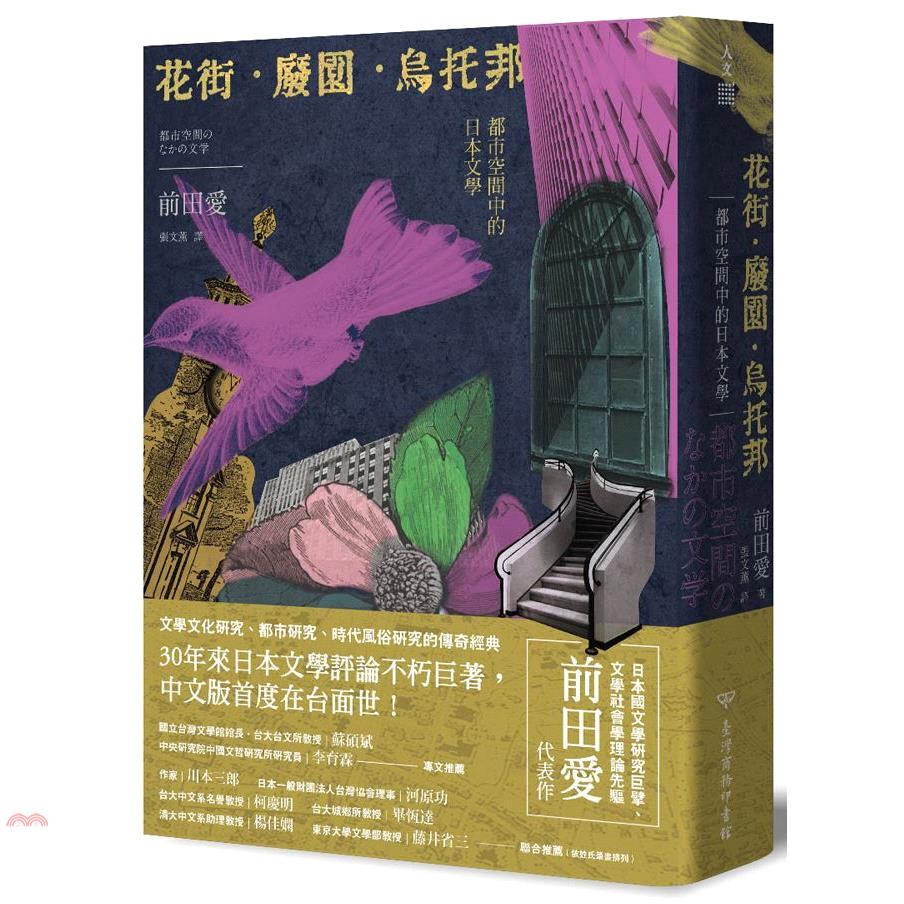 《臺灣商務》花街.廢園.烏托邦:都市空間中的日本文學[79折]