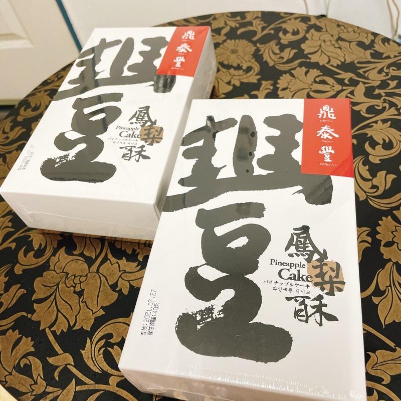 【圓仔的店】鼎泰豐鳳梨酥禮盒6入、10入(附提袋)