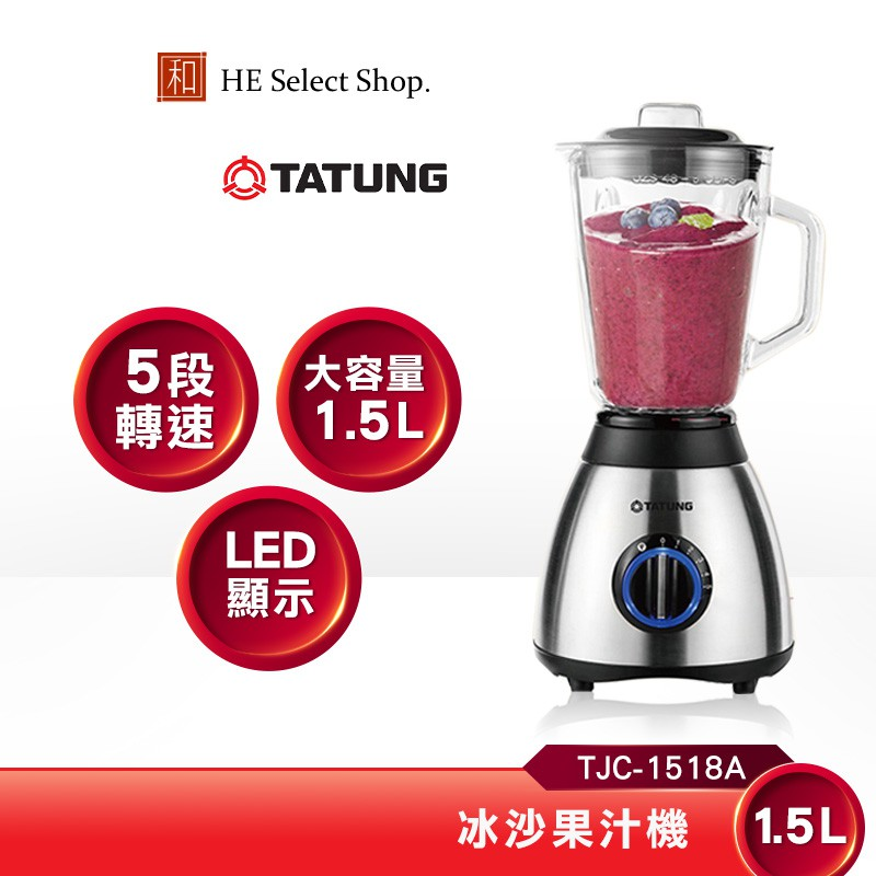 TATUNG大同 冰沙果汁機 冰沙機 TJC-1518A 冰沙 台灣公司貨 廠商直送
