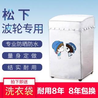 洗衣機套 松下全自動上開波輪洗衣機罩2.8/ 5.2/ 6.5/ 7/ 7.5/ 8公斤防水防曬套
