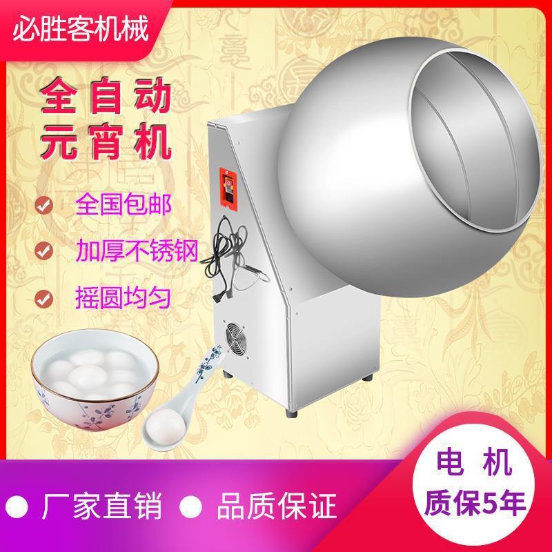 小型元宵機器全自動不銹鋼商用滾圓湯圓機多功能小型團子成球機