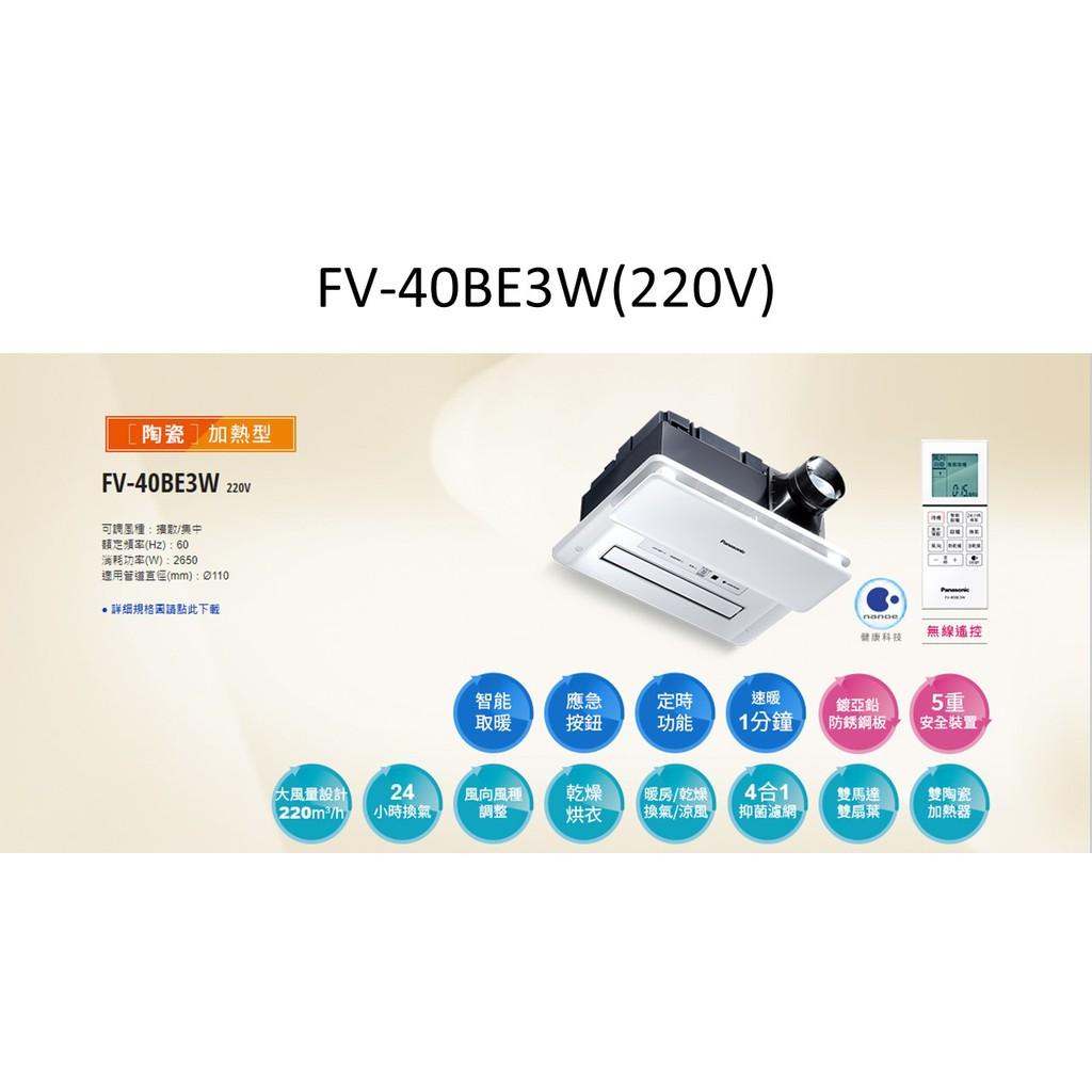 《國際牌Panasonic》浴室暖風機 陶瓷加熱型 無線遙控 FV-40BE3W